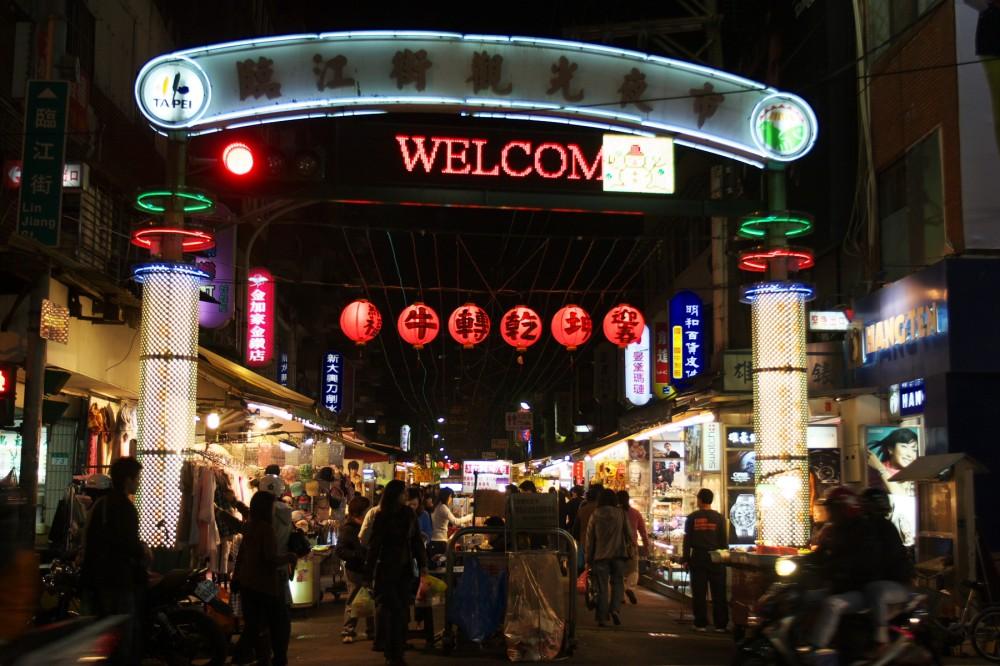 Linjiang_Street_Night_Market.jpg